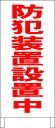 シンプルA型看板 「防犯装置設置中(赤)」防犯・防災 屋外可