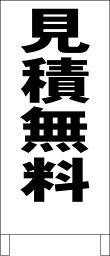 シンプルA型看板 「見積無料(黒)」エトセトラ 屋外可