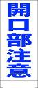 シンプル立て看板 「開口部注意(青)」工場・現場 屋外可