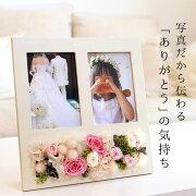 ★無料写真プリント付き★プリザーブドフラワー送料無料写真立てフォトフレームプレゼントギフト贈り物お祝い写真花インテリア結婚祝いお供えペットのお供え写真を2枚セットいたします