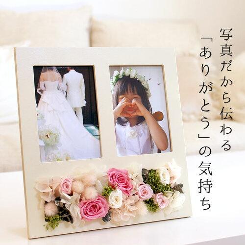 敬老の日 ★ランキング連続1位★ フォトフレーム 写真立て 2枚入れ 結婚式 結婚祝い 送別 プリザー...
