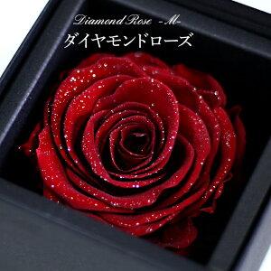ランキング ダイヤモンド プリザーブドフラワー プロポーズ プレゼント バレンタイン フラワー