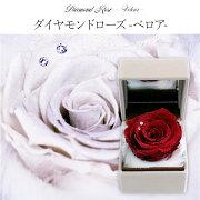 バラプリザーブドフラワー愛の告白プロポーズダイヤモンドローズジュエリーケース結婚式結婚祝いプレゼント花