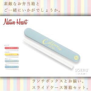 【ネイティブハート NH 箸箱セット カーシヴ】レビューで5%OFF/可愛いランチボックスとセットでいかかですか?箸の先はすべり止め付き。スライドケースだから便利で壊れにくい/大人気のお弁当箱と一緒に/女性向け/レディース/日本製【10P01Mar15】