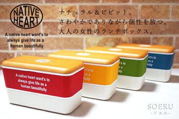 お弁当箱 2段【NH 長角ネストランチ グレイン】かわいいお弁当箱 レンジ対応 ランチボックス ネイティブハート NativeHeart 国産 日本製の大人気のお弁当箱 ランチボックス