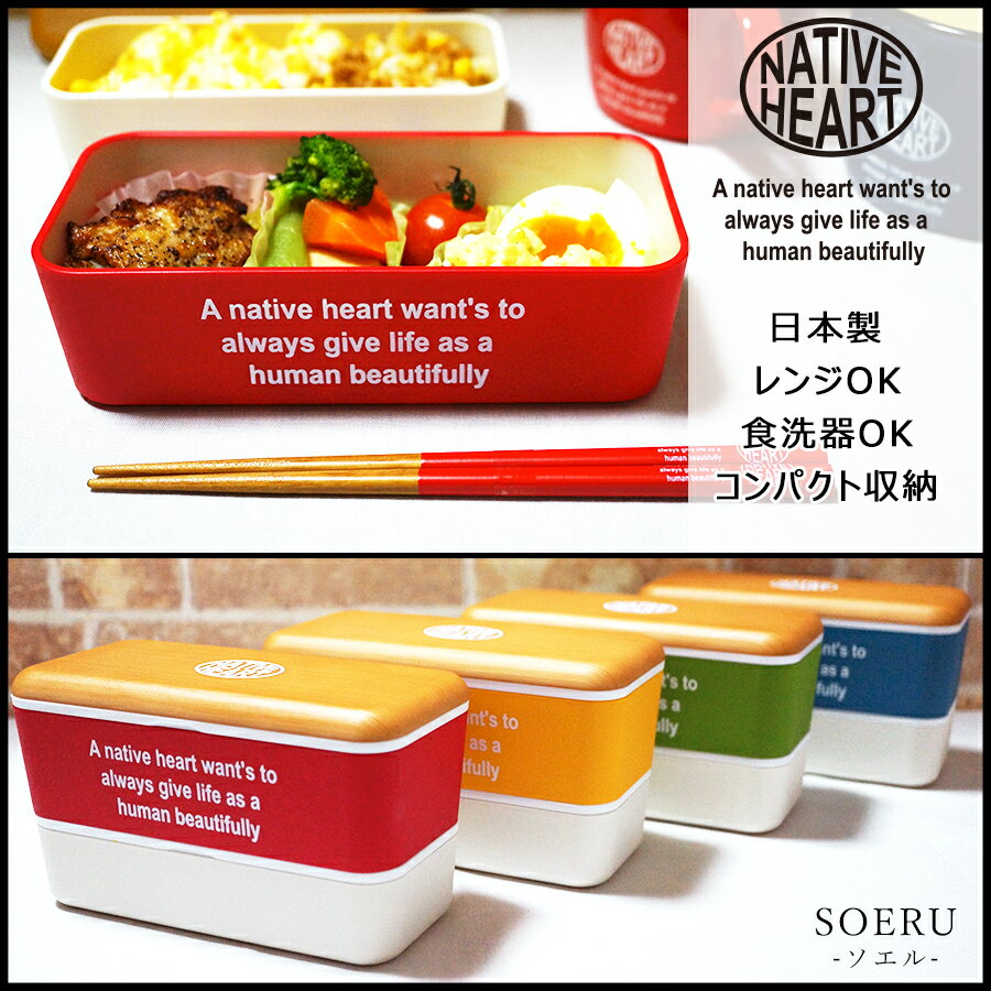 soeru rakuten global market bento lunch box lunchbox two stage microwave lunch bento box chic. Black Bedroom Furniture Sets. Home Design Ideas