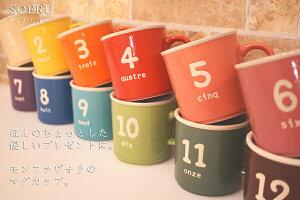 マグカップ人気第1位!フランス語の数字が可愛いマグカップ【モンファヴォリ マグカップ 】Mon…