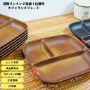 ランチプレート 仕切り おしゃれ 日本製 割れない クルール ミールプレート アウトドア キャンプ ピクニック おしゃれ 人気