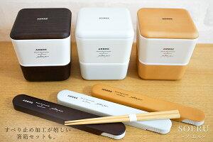 【ARBRE -アーブル- スライドケース 箸箱セット】おしゃれで大人気のお弁当箱と一緒に/女性向け/レディース/日本製【SOERU-ソエル】