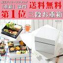 【送料無料】運動会 お弁当箱 お重箱 【18cm オードブル...