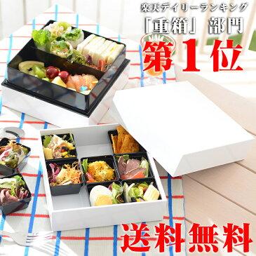 <スーパーSALE!クーポンたくさんご用意!>【送料無料】【18cm お重箱 三段】おしゃれで人気なオードブル重 おせち料理 お節料理 お正月 シンプル重箱 3段お重 ピクニック アウトドア 日本製