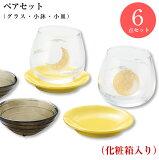 【月燦 お月見グラスペア(化粧箱入)】グラス+小皿+ガラス小鉢の6点セット 上品な食器 結婚祝い 日本製 食器 【マルサン近藤】【SOERU-ソエル-】