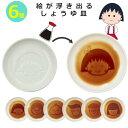 ちびまる子ちゃん【絵が浮き出るしょうゆ皿】さくらももこ 食器 皿 Shinzi Katoh 大人 まるちゃん グッズ 豆皿 【小倉陶器】 【SOERU-ソエル-】
