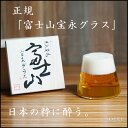 【富士山宝永グラス】田島硝子正規品 Fujiグラス(国・東京...