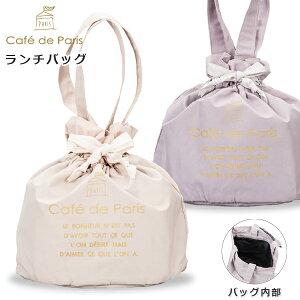 ランチバッグ【PARIS 巾着バッグ】 パリをイメージした可愛いランチバッグ 女性用 子供用 【正和】【SOERU-ソエル-】