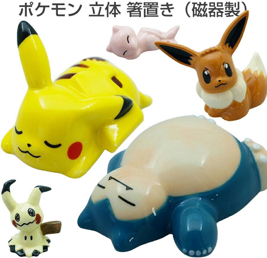箸・カトラリー, 箸置き ()() pokemon SOERU--