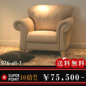 【送料無料】総革張りアームチェア『Cortina』976-all-1【一人掛け】【sofa】【レザー】【本革】【本皮】
