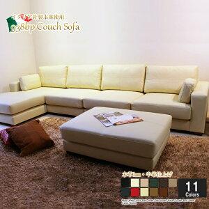 【送料無料】イタリア製本革カウチソファ4点セット938bp-2p-couch-less-ot【カウチソファ】【sofa】【レザー】【本革】【本皮】