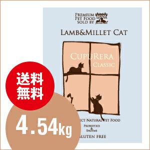 【送料無料】CUPURERA|CLASSICクプレラクラッシク・ラム&ミレット・キャット10ポンド(4.54kg)