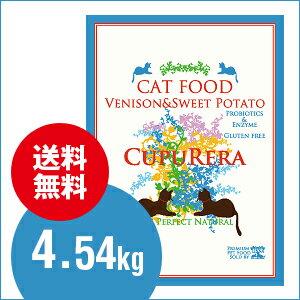 CUPURERA|クプレラベニソン&スイートポテト・キャットフード4.54kg