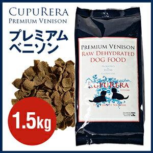 クプレラCUPURERA クプレラエクストリーム プレミアムベニソン 1.5kg