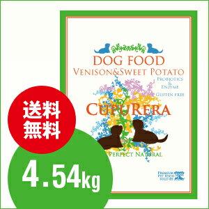 CUPURERA クプレラベニソン&スイートポテト・ドッグフード(一般成犬用)900g