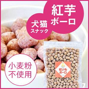 犬 おやつ(犬・猫用)♪小麦粉不使用 犬猫用スナックSOFIA HIGHEST series 紅芋キヌアパフ...