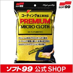 ソフト99【洗車用品】プレミアム吸水クロス SOFT99