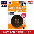 ソフト99 防振・防水ブチルテープ SOFT99