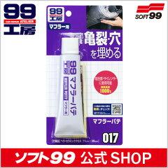 ソフト99【補修用品】マフラーパテ 110g <マフラーの亀裂・穴埋め用パテ> SOFT99 05P19Dec15