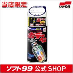 ソフト99【塗料・ペイント】Myボデーペン(特注色)スプレータイプ塗料 SOFT99 【必ずカラー情報をご記入ください】