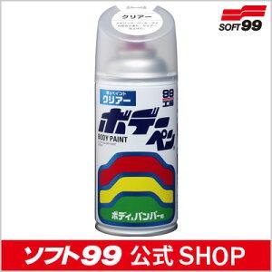 【300ml】メタリック、パール・マイカカラーの補修塗装の必需品!!ソフト99【塗料・ペイント】...
