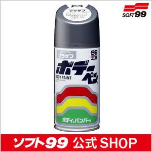 【300ml】カラー補修前の必需品!サビも防ぎ塗料の密着を高める!ソフト99【塗料・ペイント】ボ...
