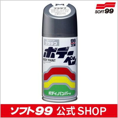 補修塗装の必需品!ソフト99 【SOFT99】 ボデーペン プラサフ