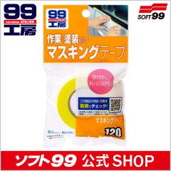 18mm巾、補修・塗装の基本です!ソフト99【補修用品】マスキングテープ 1本(18mm×18m) <ボ...