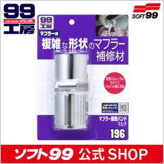 ソフト99【補修用品】マフラー耐熱バンドマルチ 1本(110×200mm) <複雑な形状に対応するマフラー補修用耐熱バンド> SOFT99 05P19Dec15