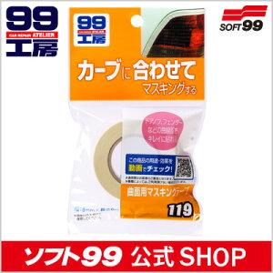 ソフト99【補修用品】曲面用マスキングテープ 1本(18mm×8m) <曲面、曲線をキレイにト…