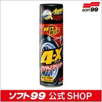 ソフト99・SOFT99・4−X・タイヤ・ワックス・コーティング・黒・艶・ツヤ・ブラック・足回り