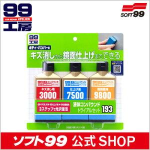 ソフト99【補修用品】液体コンパウンドトライアルセット 80ml×3種 <超鏡面に仕上がる超微…