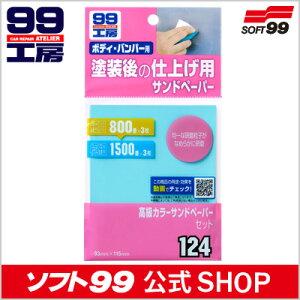 ソフト99【補修用品】高級カラーサンドペーパーセット 6枚(800番・3枚、1500番・3枚)…
