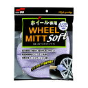 ソフト99 ホイールミットソフト 【洗車用品】 soft99