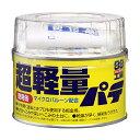 ソフト99【補修用品】超軽量パテ(大きなヘコミ補修に!) soft99