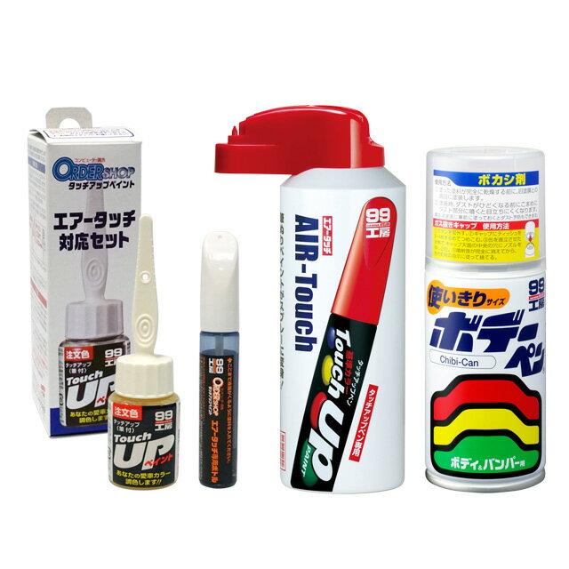 ソフト99 Myタッチアップペン(筆塗り塗料) HONDA(ホンダ)・G70P・シャーロットグリーン P とエアータッチ仕上げセット画像