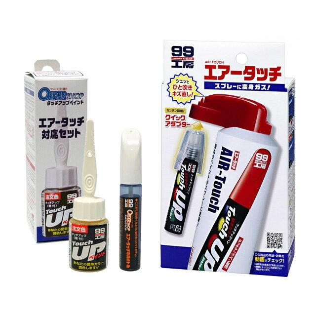 ソフト99 Myタッチアップペン(筆塗り塗料) SUZUKI(スズキ)・28Z・ペパーミント と エアータッチ(極細スプレー)のセット