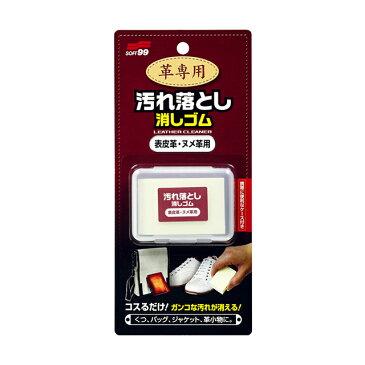 ソフト99 革専用汚れ落とし消しゴム (表皮革・ヌメ革用) soft99