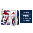 ソフト99 タッチアップペン(筆塗り塗料) S-88 【スズキ・Y29・スキューバーブルーM】とエアータッチ仕上げセット