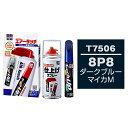 ソフト99 タッチアップペン(筆塗り塗料) T7506 【トヨタ/...