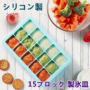 送料無料 製氷皿 蓋つき シリコン おしゃれ かわいい 小分