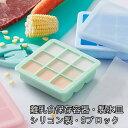 送料無料 可愛い 製氷皿 おしゃれ シリコン 蓋つき かわい