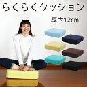 純日本製100% 12cm厚 Fisland 低反発らくらくクッション 内カバー付き 高品質 低反発クッション 低反発座布団 椅子 クッション 腰痛対策 12cm 腰痛 ざぶとん 座布団 床 分厚い リビング カバー6色 3層構造 ポイント5倍
